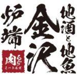 地酒と地魚 金沢炉端 肉る's-ミートルズ- 金沢片町店