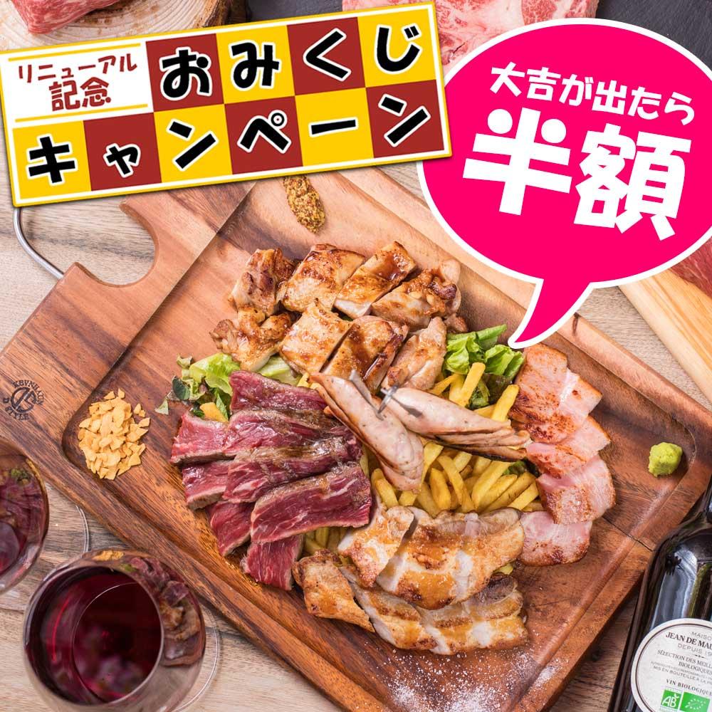 【リニューアル記念】「超名物!肉る'sプレート」が最大半額!外れなしのおみくじキャンペーン!