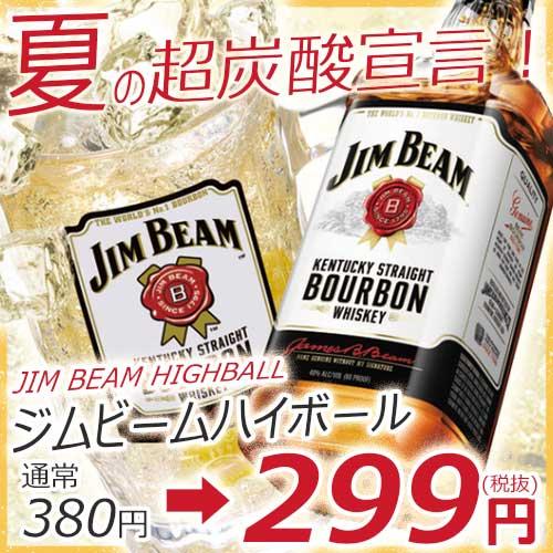 『夏の超炭酸宣言』ジムビームハイボール 何杯飲んでも「299円(税抜)」!暑さを吹き飛ばそう!