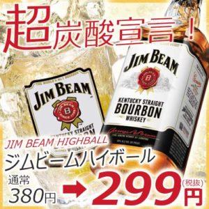 『超炭酸宣言』ジムビームハイボール 何杯飲んでも「299円(税抜)」!