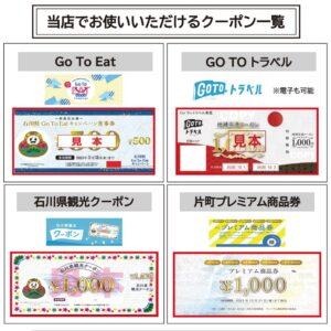 【各種対応】GoToEat食事券/GoToトラベル地域共通クーポン/石川県民割引券/片町プレミアム商品券